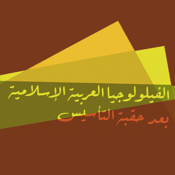 Arabic_philology
