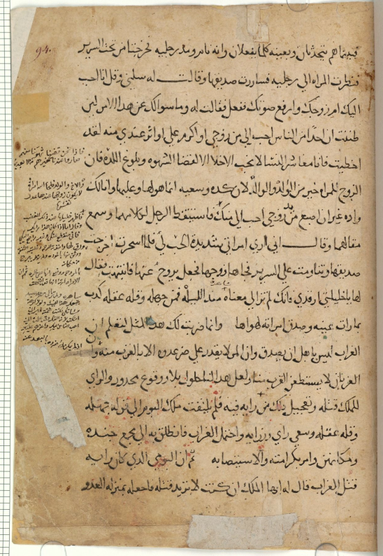 Marginal Notes • Kalīla and Dimna – AnonymClassic • Department of
